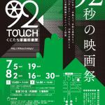【企画】92秒の映画祭