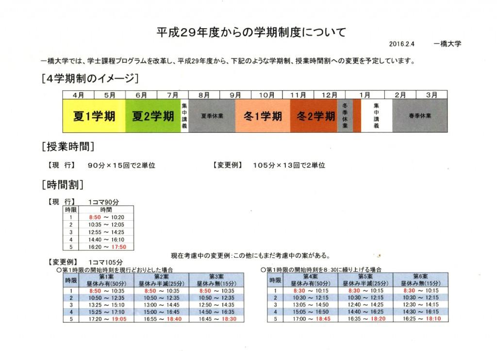 配布された新学期制度についての資料