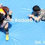【1日目】第20回KODAIRA祭