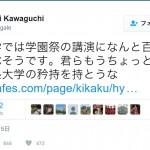 KODAIRA祭 百田尚樹講演問題