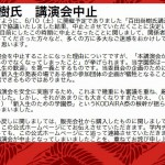 KODAIRA祭 百田尚樹氏講演中止