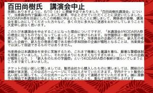 百田氏講演中止