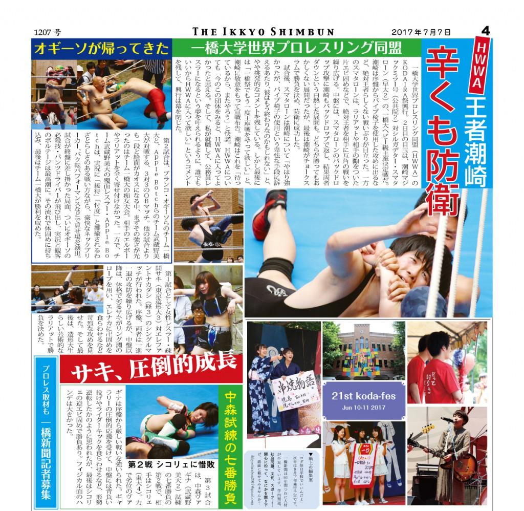 一橋新聞17年7月号(1207)4面web