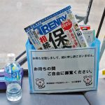 一橋新聞記者、献血を体験するの巻