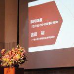吉田元特任教授 最終講義