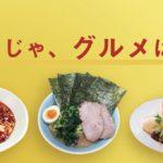 【KODAIRA祭2021】3企画が新登場 実行委員インタビュー